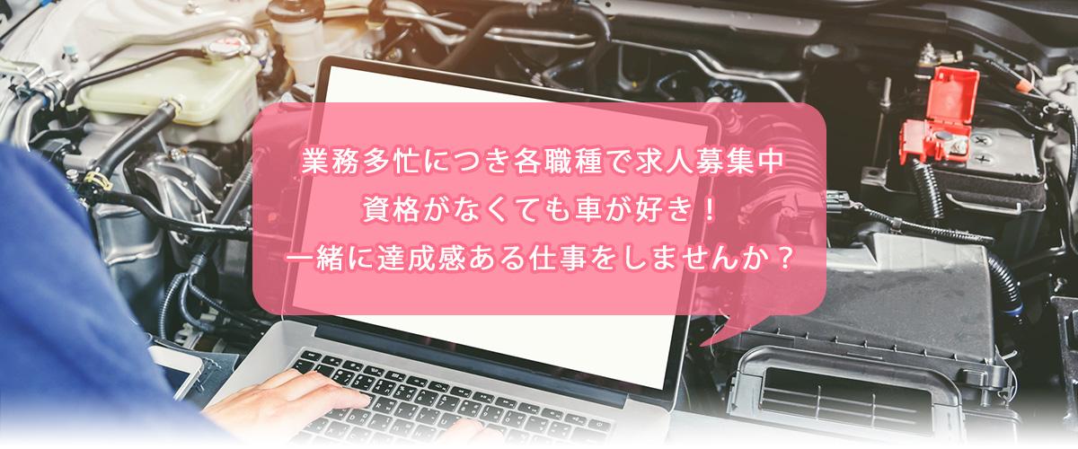 業務多忙につき各職種で求人募集中資格がなくても車が好き!一緒に達成感ある仕事をしませんか?