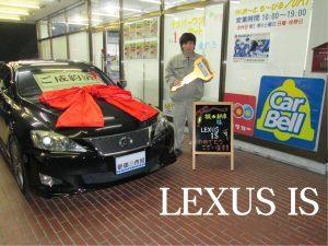 祝 納車式 LEXUS IS