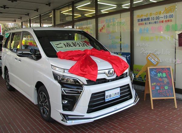 祝 納車式  トヨタ ヴォクシー ZS